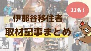 伊那谷移住者11名インタビュー記事まとめ