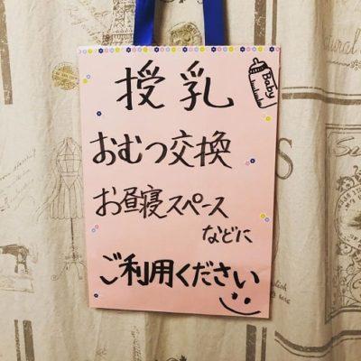 喫茶en 豊丘村 2階の部屋 授乳 おむつ交換スペース