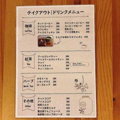 喫茶en 豊丘村 テイクアウトメニュー