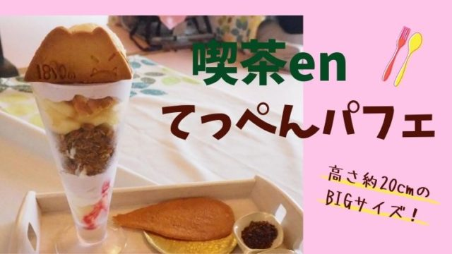 喫茶en 豊丘村 てっぺんパフェ