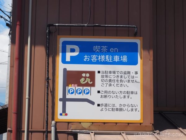 喫茶en 豊丘村 駐車場の案内