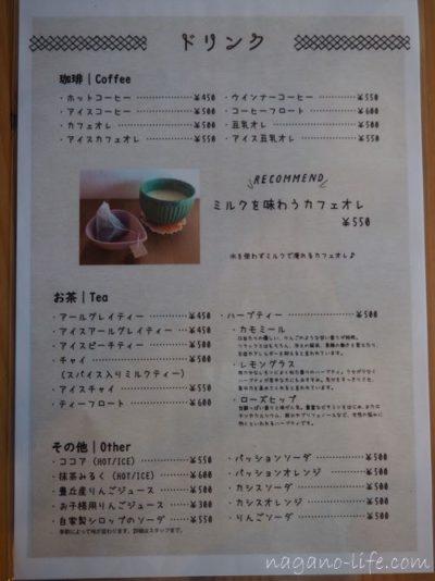 喫茶en 豊丘村 ドリンクメニュー