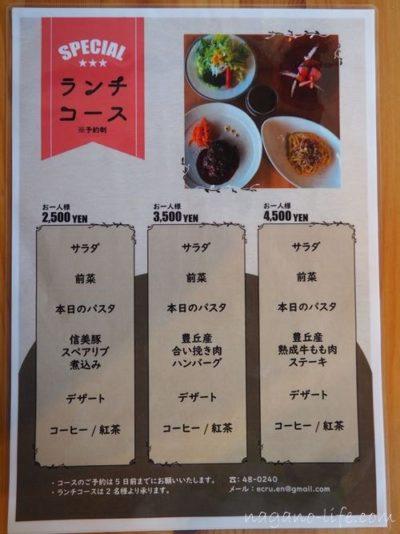喫茶en 豊丘村 ランチコース