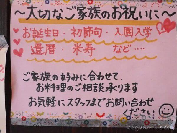喫茶en 豊丘村 2階の部屋 大切なご家族のお祝いに
