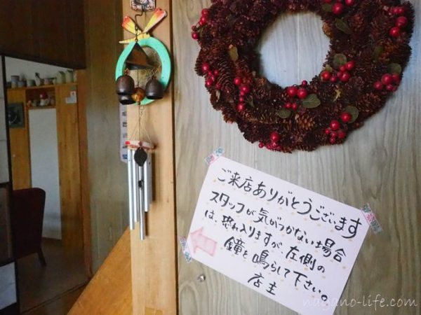 喫茶en 豊丘村 玄関の案内