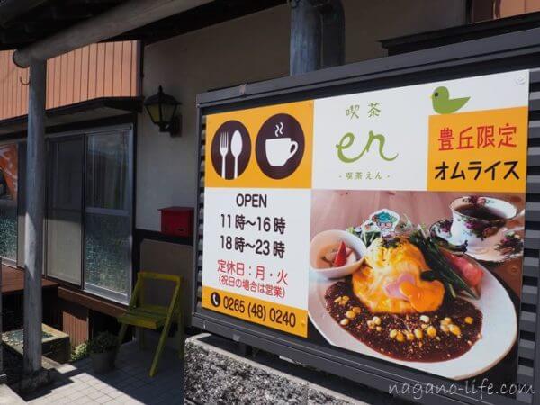 喫茶en 豊丘村 看板