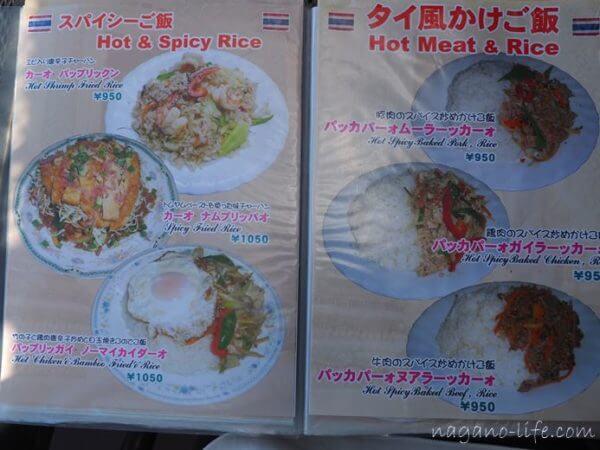 アゲイン中川村タイ料理店 メニュー スパイシーご飯 台風かけご飯