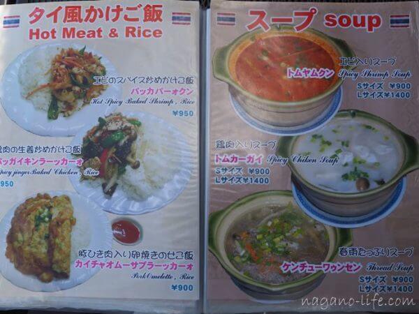 アゲイン中川村タイ料理店 メニュー 台風かけご飯 スープ