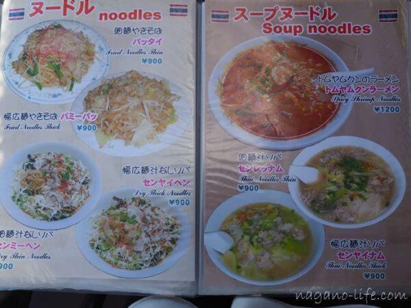 アゲイン中川村タイ料理店 メニュー ヌードル スープヌードル