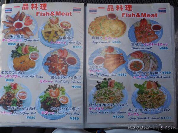アゲイン中川村タイ料理店 メニュー 一品料理