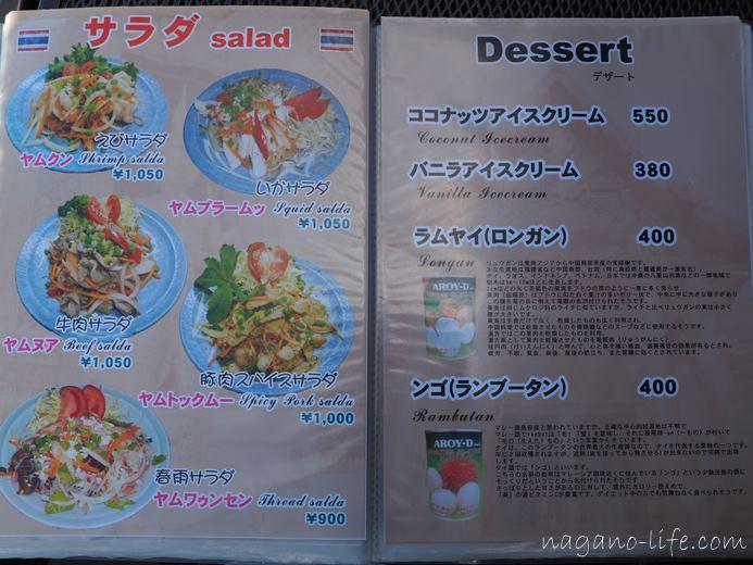 アゲイン中川村タイ料理店 メニュー サラダ デザート