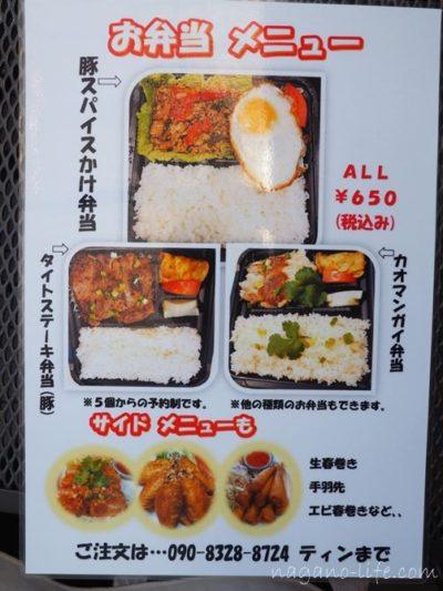 アゲイン 中川村 タイ料理 お弁当メニュー