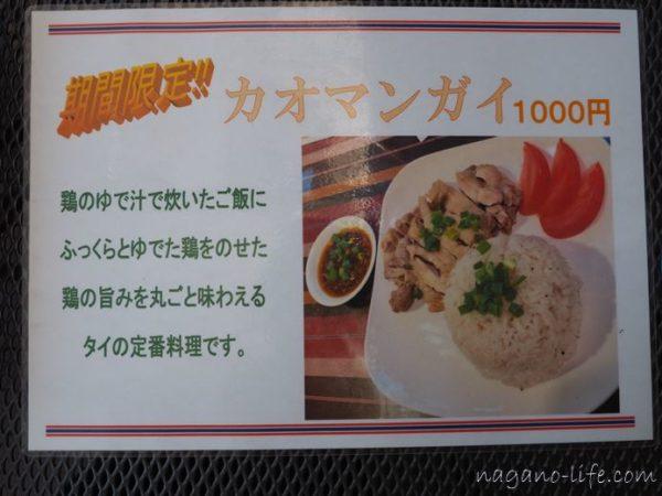 アゲイン中川村タイ料理店 メニュー カオマンガイ