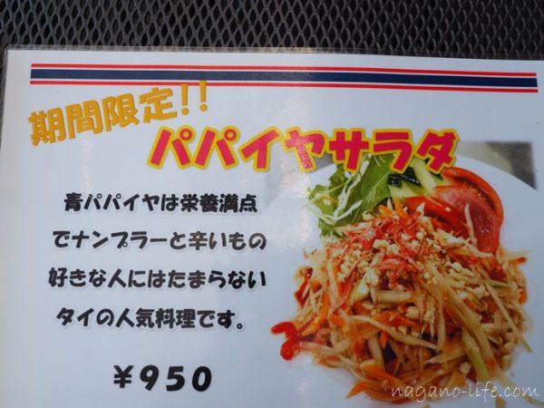 アゲイン中川村タイ料理店 メニュー パパイヤサラダ