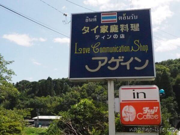 アゲイン中川村タイ料理店 看板