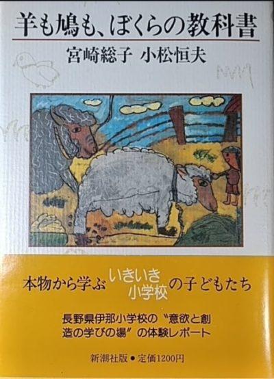 伊那市立伊那小学校 羊も鳩もぼくらの教科書