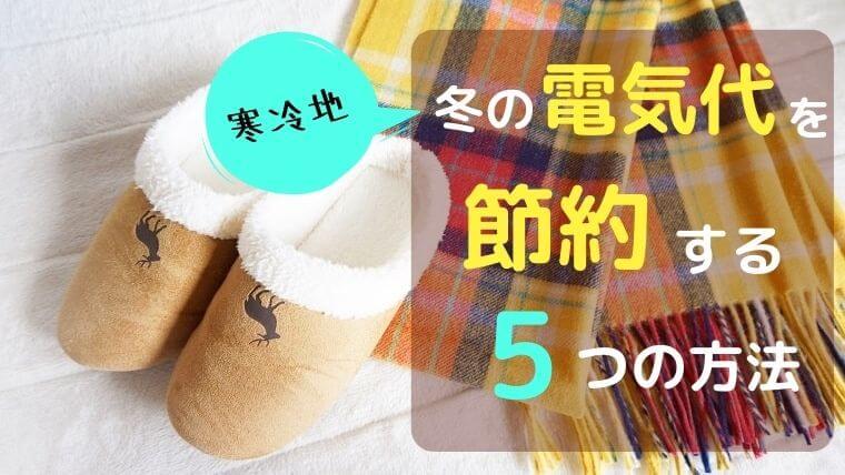 長野 冬 電気代 節約