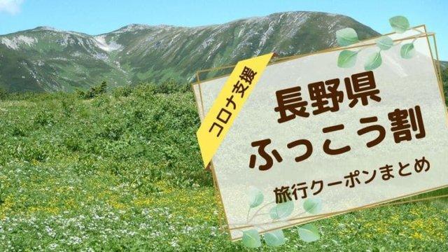 長野県ふっこう割クーポンまとめ