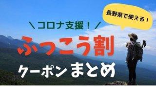 長野県 ふっこう割 クーポンまとめ