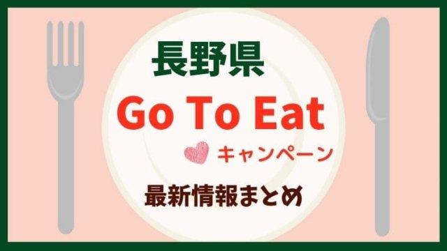 長野県Go To Eat キャンペーン