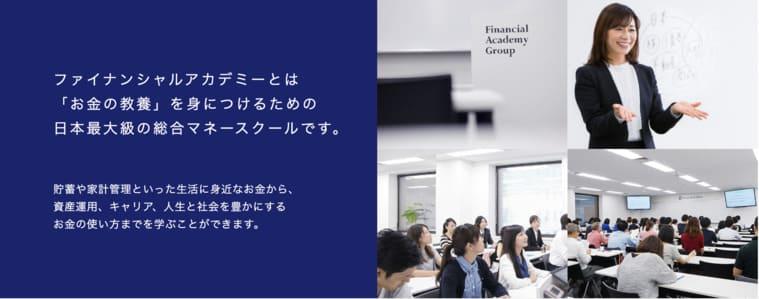 ファイナンシャルアカデミー イメージ