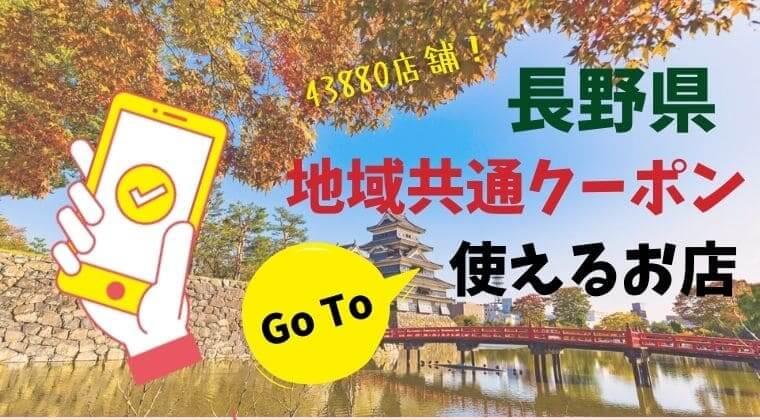 長野県で地域共通クーポンが使えるお店