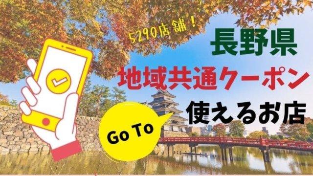 長野県 地域共通クーポン 使えるお店 スマホを持った手 紅葉の松本城