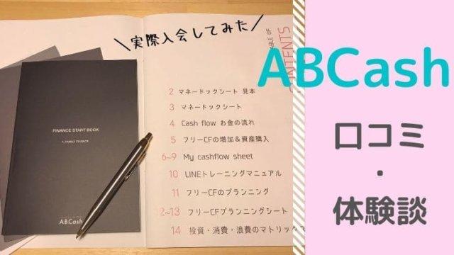 ABCash 口コミ・体験談