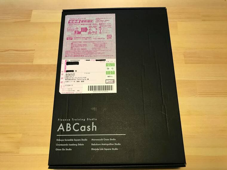 ABCashスタートキット