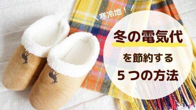 長野県 冬の電気代を節約する5つの方法