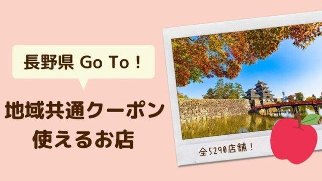 長野県 地域共通クーポン 使えるお店