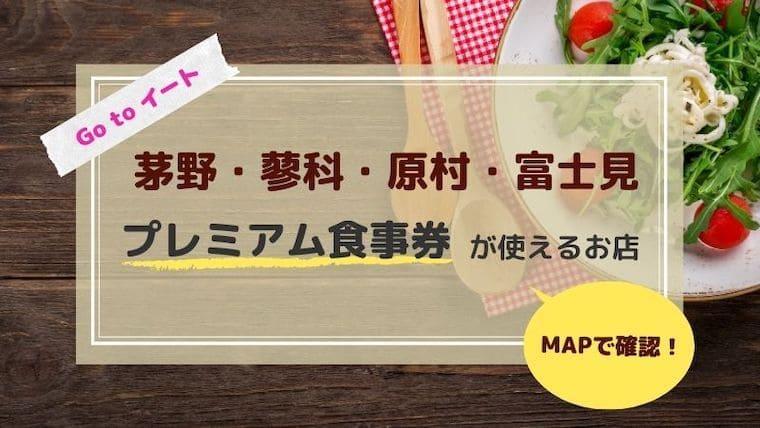 茅野・蓼科・原村・富士見 Go To イート プレミアム食事券が使えるお店