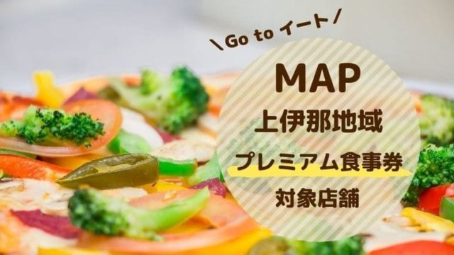 MAP 上伊那地域プレミアム食事券 対象店舗