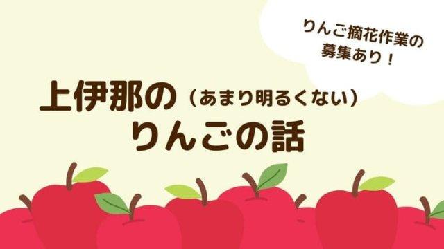 上伊那のりんごの話