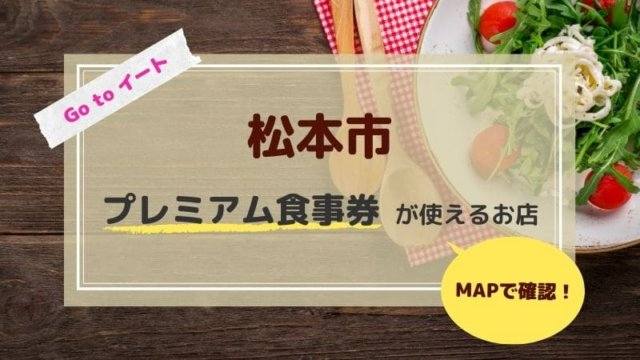 Go To イート 松本市 プレミアム食事券 対象店舗