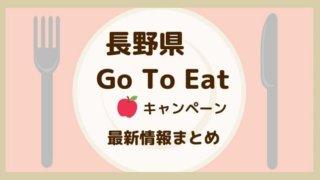 長野県 Go To イート 利用方法 対象店舗