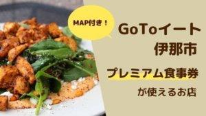 【MAP付き】Go To イート伊那市でプレミアム食事券が利用できるお店