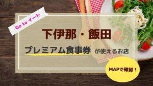 下伊那・飯田 Go Toイートプレミアム食事券 対象店舗