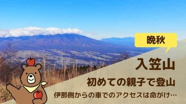 入笠山 子連れ登山 伊那側 車アクセス