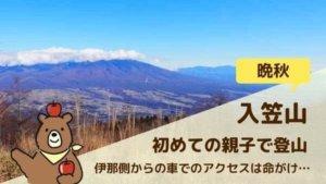 入笠山 初めての親子登山