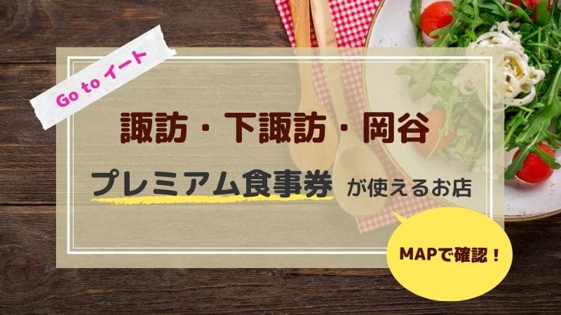 諏訪・下諏訪・岡谷 Go Toイート プレミアム食事券が使えるお店