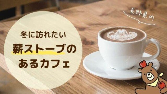 長野県 薪ストーブのあるカフェ