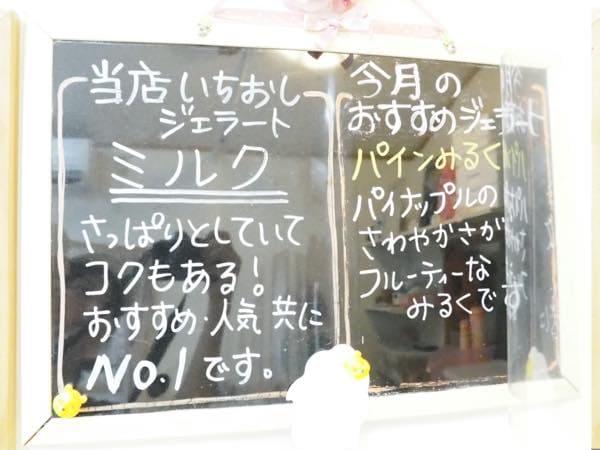 みのわアイス工房 メニュー看板