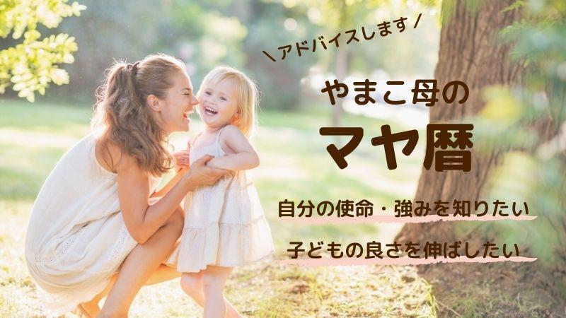 マヤ暦テキスト鑑定