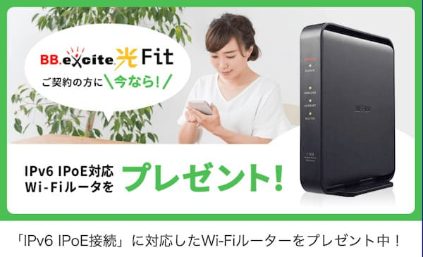 BB.excite光 Fit wifiルータープレゼント