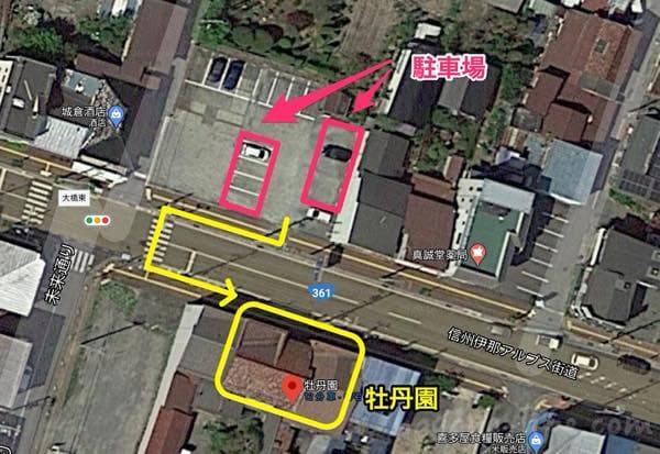 牡丹園 伊那市 駐車スペース