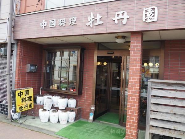 中華料理屋 牡丹園