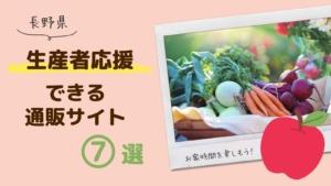 長野県で生産者応援できるサイト7選