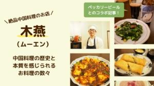 絶品中国料理のお店 木燕