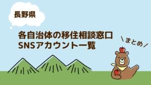 長野県 各自治体の移住相談窓口・SNSアカウント一覧